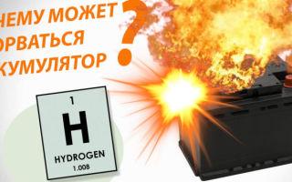 Почему взрываются аккумуляторы?
