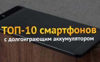 Выбираем смартфон с мощным аккумулятором