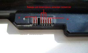 Правильно заряжаем батарею ноутбука