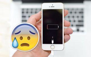 Что делать если телефон больше не заряжается?